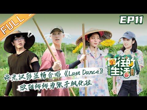 【ENG SUB】《向往的生活4》第11期 完整版:许光汉彭昱畅合唱《Last Dance》!欧阳娜娜为张子枫化妆 Back to field S4 EP11【湖南卫视官方HD】