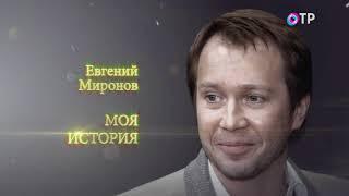 Моя история  Евгений Миронов