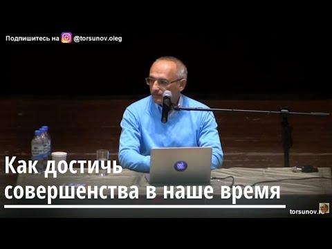 Как достичь совершенства в наше время Торсунов О.Г. 03 Тюмень 21.04.2019