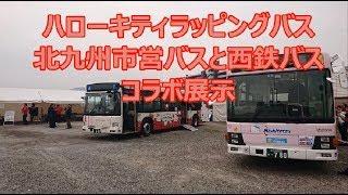 ハローキティラッピングバス 北九州市営バスと西鉄バス コラボ展示