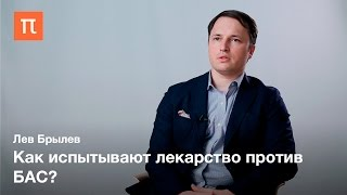 Современные исследования БАС — Лев Брылев