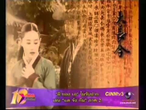 ลียองเอ ไม่รับปากเล่น แดจังกึม ภาค2 18 Nov 2012