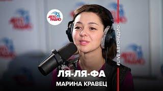 Марина Кравец - Ля-ля-фа (А. Варум) #LIVE Авторадио