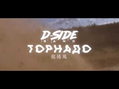 DSIDE BAND - Торнадо [ПРЕМЬЕРА КЛИПА]