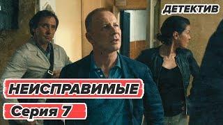 Сериал Неисправимые - все серии - 7 серия - смотреть онлайн