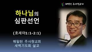 [호세아1:1-2:1 하나님의 심판선언] 황보 현 목사 (2021년6월15일 새벽기도회)
