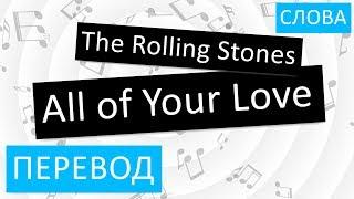 The Rolling Stones All Of Your Love Перевод песни На русском Слова Текст