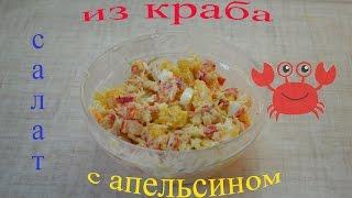салат из натурального мяса краба с апельсином