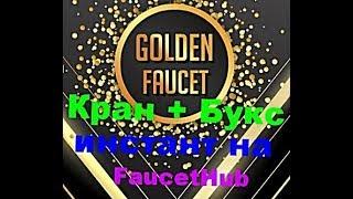 GOLDEN FAUCET Кран+Букс инстант на FaucetHub