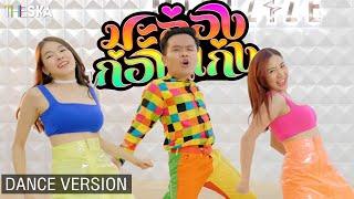 มะล่องก่องแก่ง (Dance Version) - Bie The Ska