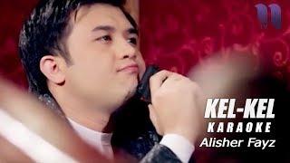 Alisher Fayz - Kel-kel (karaoke) | Алишер Файз - Кел-кел (караоке)