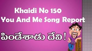 Khaidi No 150 YOU AND ME Song Report | Chiranjeevi | Kajal Aggarwal | Ram Charan | Maruthi Talkies
