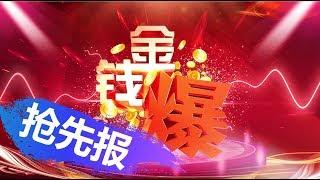 20181012(搶先報) 潤滑油?美財政部向人民幣示好!農金蠢動!  (金錢爆官方YouTube) thumbnail