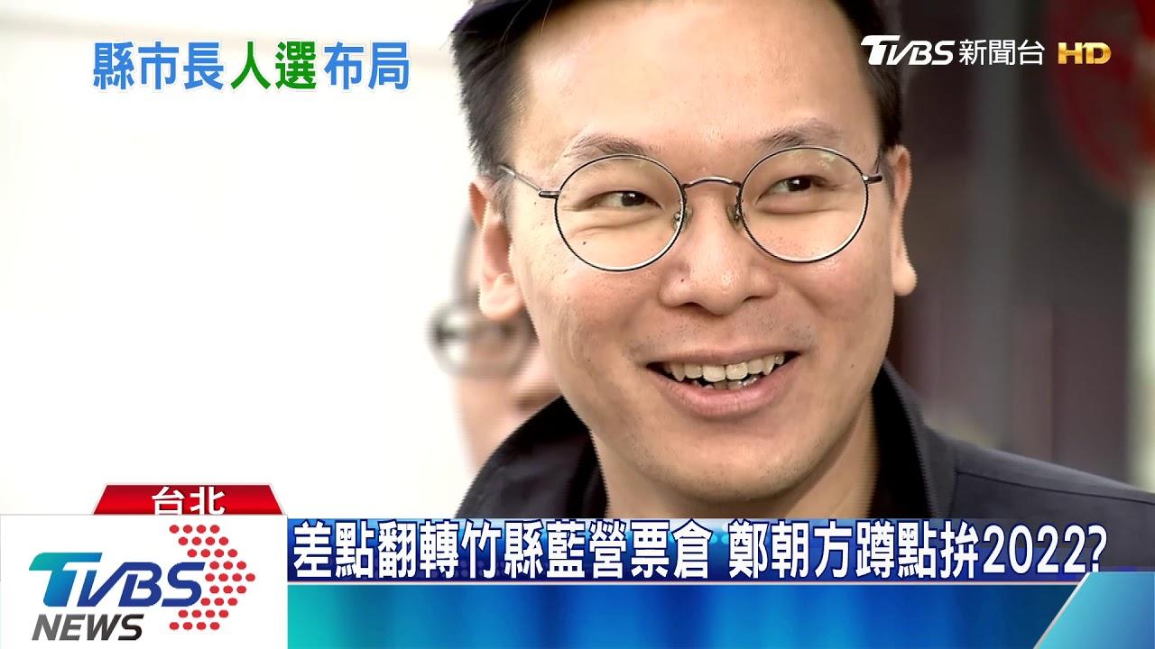 【TVBS新聞精華】20200121 十點不一樣 政局焦點 - YouTube