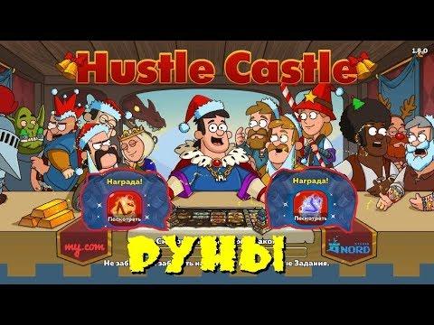 Hustle Castle 💥 Руны 💥 Rune. Праздничный переполох 🌲