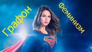 Стоит ли смотреть Супергерл 2-й сезон - Обзор