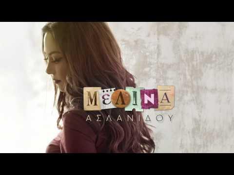 Μελίνα Ασλανίδου - Το κρύο και η μοναξιά (acoustic version)   Official Audio Release HQ [new]