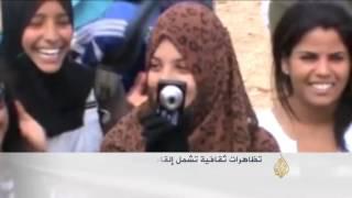 تظاهرات ثقافية في مناطق تونسية مهمشة