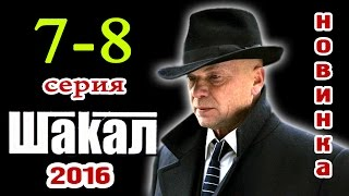 Шакал 7-8 серия Русские новинки фильмов 2016 - краткое содержание - Наше кино