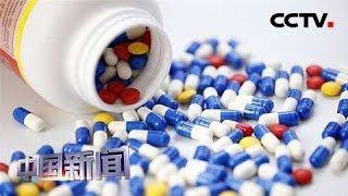 [中国新闻] 国新办:多措并举应对药价上涨药品短缺 | CCTV中文国际