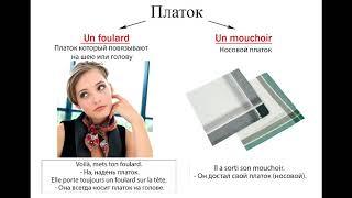 Уроки французского, вопрос перевода #4