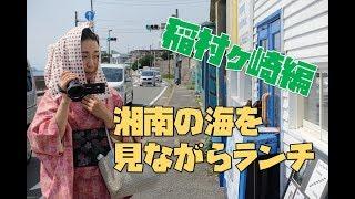 江ノ電散歩第6話【稲村ヶ崎編】湘南の海を見ながらのランチは最高!