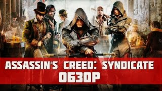ASSASSIN S CREED SYNDICATE - ОБЗОР