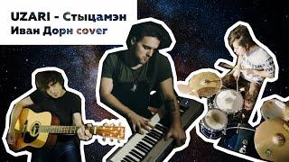 UZARI - Стыцамэн /Иван Дорн cover/