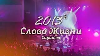 2013год в церкви