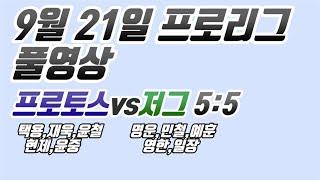 9월 21일 프로리그 풀영상 5토스vs5저그 (현제 윤…