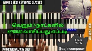 7 நாட்களில் Keyboard வாசிக்கலாம் | Professional Way | Best Classes In Youtube | Don't Miss This