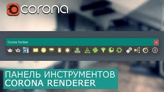 Панель инструментов для Corona Renderer Toolbar |  | Уроки визуализации