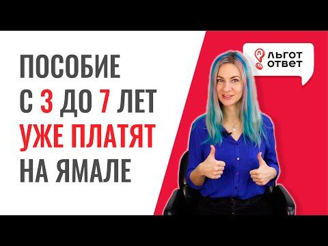 Пособия с 3 до 7 лет уже выплачивают на Ямале