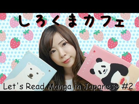 Let's Read Manga in Japanese #Shirokuma Cafe ┃FULLY in JAPANESE