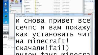 урок как установить читы на minecraft