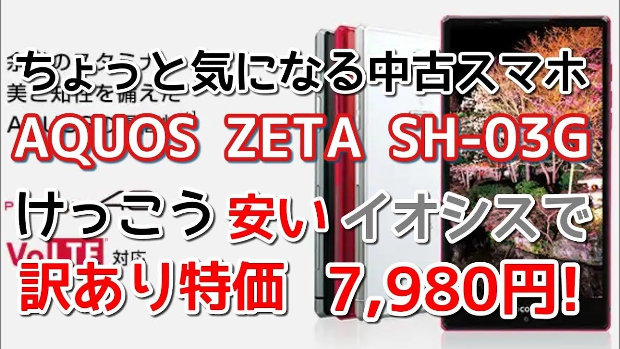 a028990d06 中古スマホ】AQUOS ZETA SH-03G イオシスで訳あり特価7,980円! - YouTube