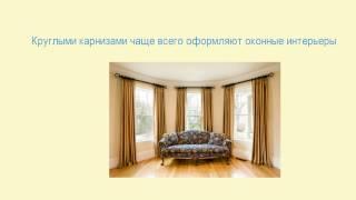 Круглые карнизы для штор купить в Санкт - Петербурге(, 2016-12-19T15:26:18.000Z)