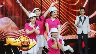 [黄金100秒]金陵潮阿姨有颗少女心 现场展示女团打气舞| CCTV综艺