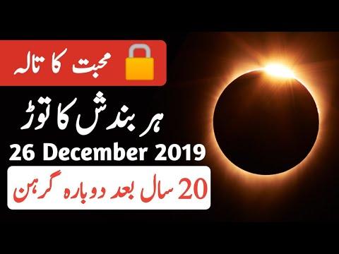 Rizaq Me Izafa Ka Amal Rozi Me Barkat K Liye Wazifa Wazifa For Job from YouTube · Duration:  4 minutes 2 seconds