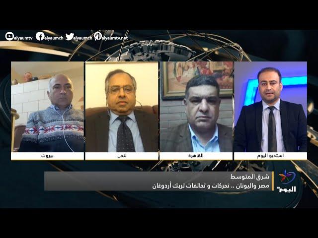 مصر واليونان .. تحركات و تحالفات تربك أردوغان