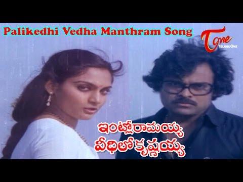 Intlo Ramayya Veedhilo Krishnayya Songs - Palikedhi Vedha Manthram - Chiranjeevi - Madhavi