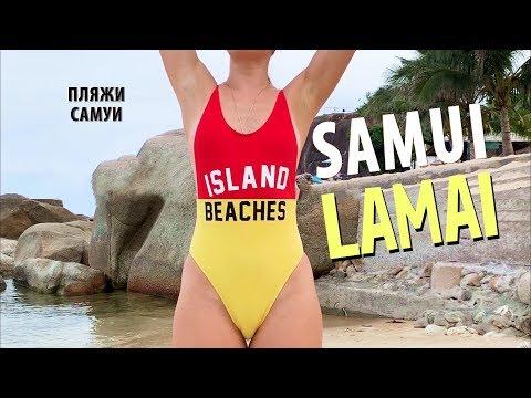 Пляжи Самуи. Ламаи. Полный обзор пляжа