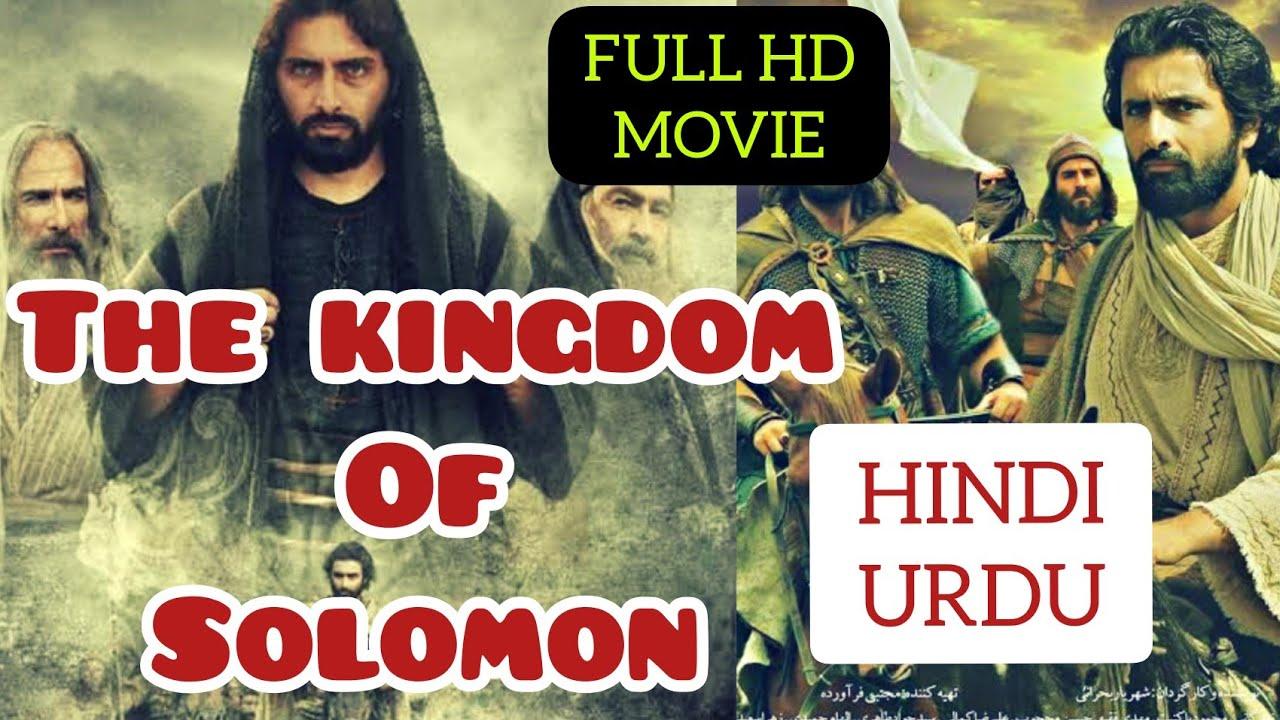 Download KINGDOM OF SOLOMON(2010)HAZRAT SULEMAN FULL HD MOVIE IN HINDI-URDU(PROPHET SULEMAN-ISLAMIC MOVIE)