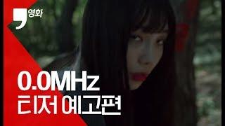영화 '0.0MHz' 티저 예고편