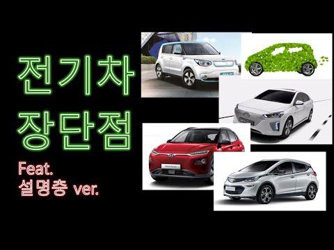 EV 추천