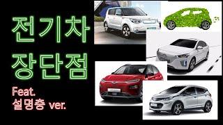 전기차 장단점[full 자막] 1년반 사용 전기차 리뷰