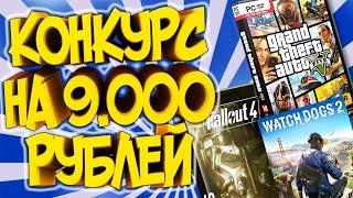 ПОЛУЧИ БЕСПЛАТНО ИГРЫ НА 9.000 РУБЛЕЙ GTA 5 ( ГТА 5 МОДЫ) - GTA 5 МОДЫ