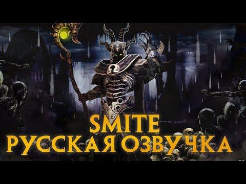 видео: Русская озвучка Смайта: Скоро в игре!