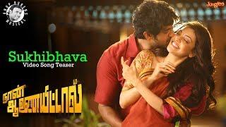 Sukhibhava Song Teaser | Nan Anayittal | Rana | Kajal Agarwal Teja