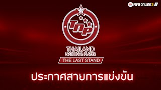 FIFA Online 3 : ประกาศสาย The Last Stand Qualify to EA Champions Cup Summer 2016
